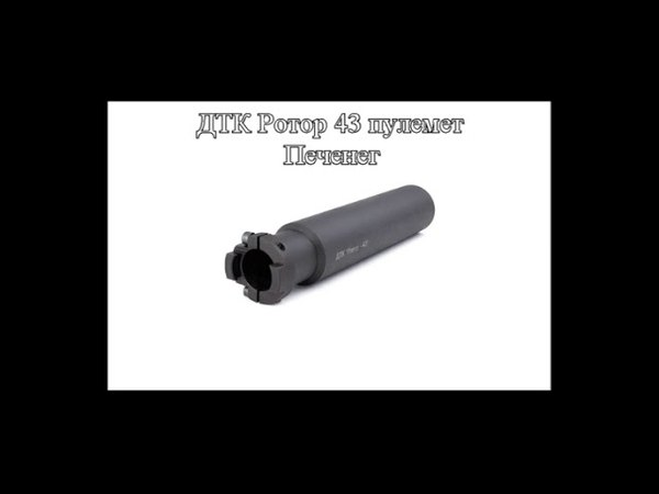 Не убиваемый глушитель пламегаситель ДТК Ротор 43 на Печенег