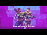 MaD House vs Unknown persons @Vvg Женская лига Arena4game Season I