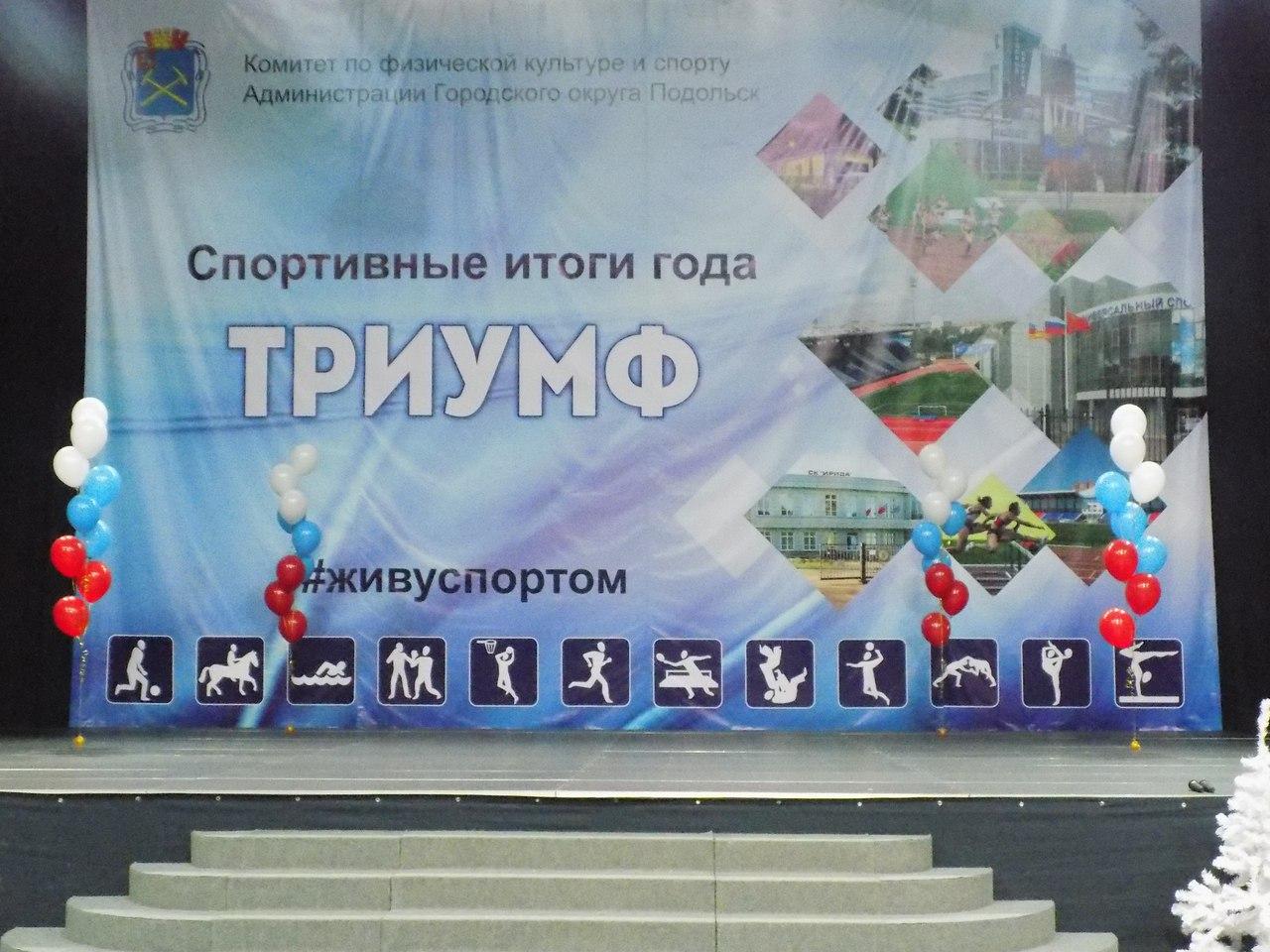 Футбольную школу «Витязь» наградили на премии «Триумф»