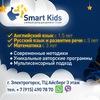 Учебный центр Smart Kids