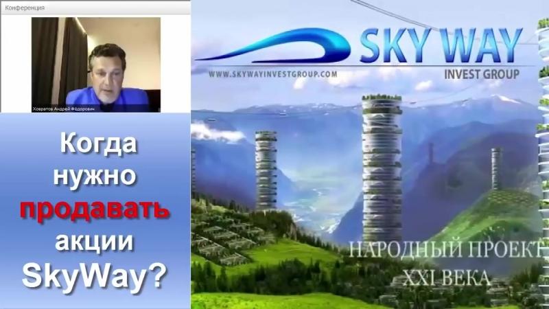 🌍 Когда нужно продавать акции SKYWAY - Андрей Ховратов