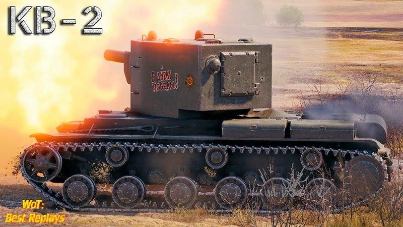 КВ-2 : Шайтанка делает свою Работу 1vs5 * 4200 урона Колобанов и Рэдли