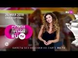 Анна Седокова приглашает на Премию Телеканала RU.TV 2018
