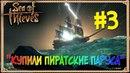 SeaofThieves Купили чёрные пиратские паруса 3