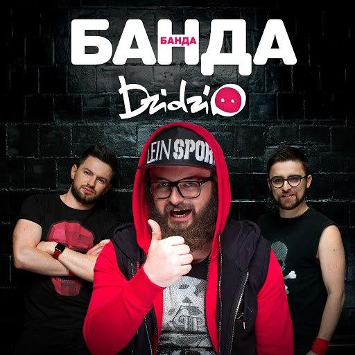 DZIDZIO альбом Банда-Банда