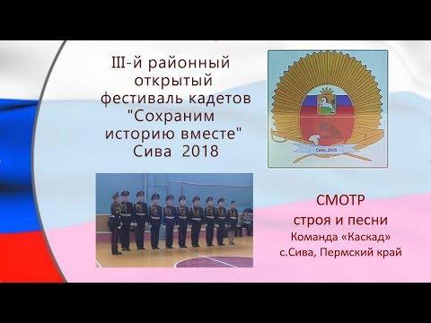 1 Фестиваль кадетов 2018 СМОТР строя и песни КАСКАД Сива