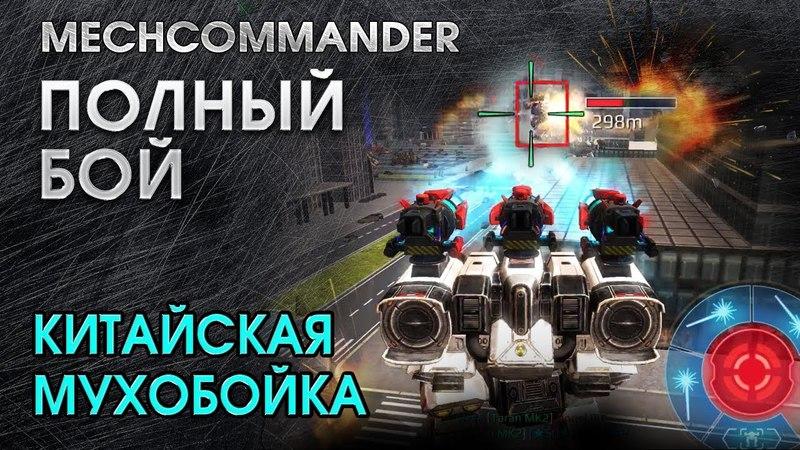 War Robots Fury 3 Dragoon Большое привью к Фуре на Драгунах Китайская Мухобойка