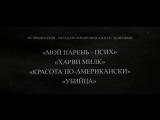 За пропастью во ржи - Трейлер на Русском _ 2017 _ 1080p