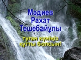 Мадиев Рахат Тешебайұлын туған күнімен құттықтаймыз!