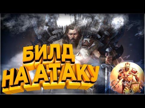 Викинги Война Кланов(Vikings:war of clans)-Мой билд на атаку.