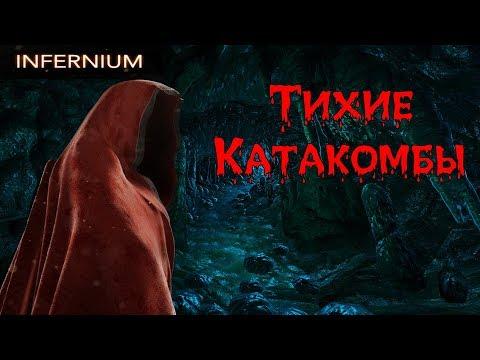 INFERNIUM - Хоррор игра 2018 - Тихие катакомбы - Прохождение на русском