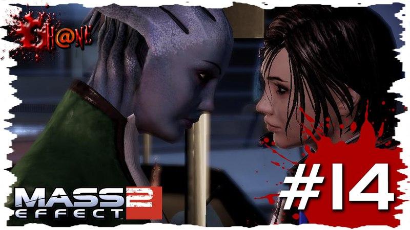 Девичье прохождение Mass Effect 2 14 ► Иллиум. Старые друзья. Любимая Лиара ◄