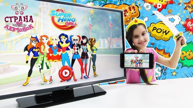 Страна девчонок • ЛЕРА идёт в школу девочек-супергероев SUPER HERO GIRLS! Обзор.