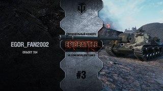 EpicBattle #3: EGOR_FAN2002 / Объект 704 World of Tanks