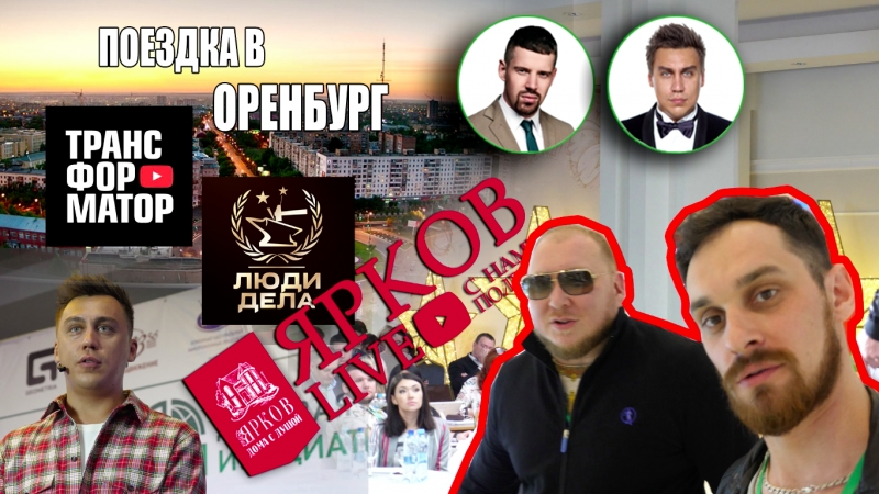 Ярков Live | КУСАКИН ИЗ BLACK STAR | ТРАНСФОРМАТОР | ФОРУМ ДЕЛОВАЯ ИНИЦИАТИВА | ЛЮДИ ДЕЛА