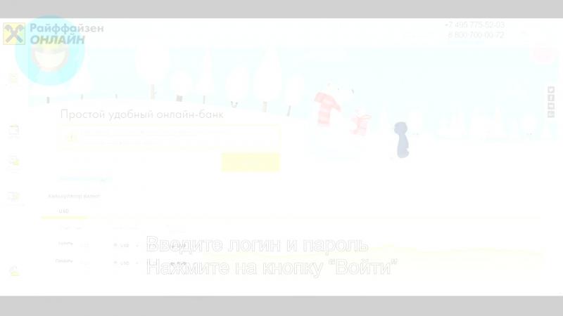 Вход в личный кабинет Райффайзенбанка онлайн на официальном сайте компании