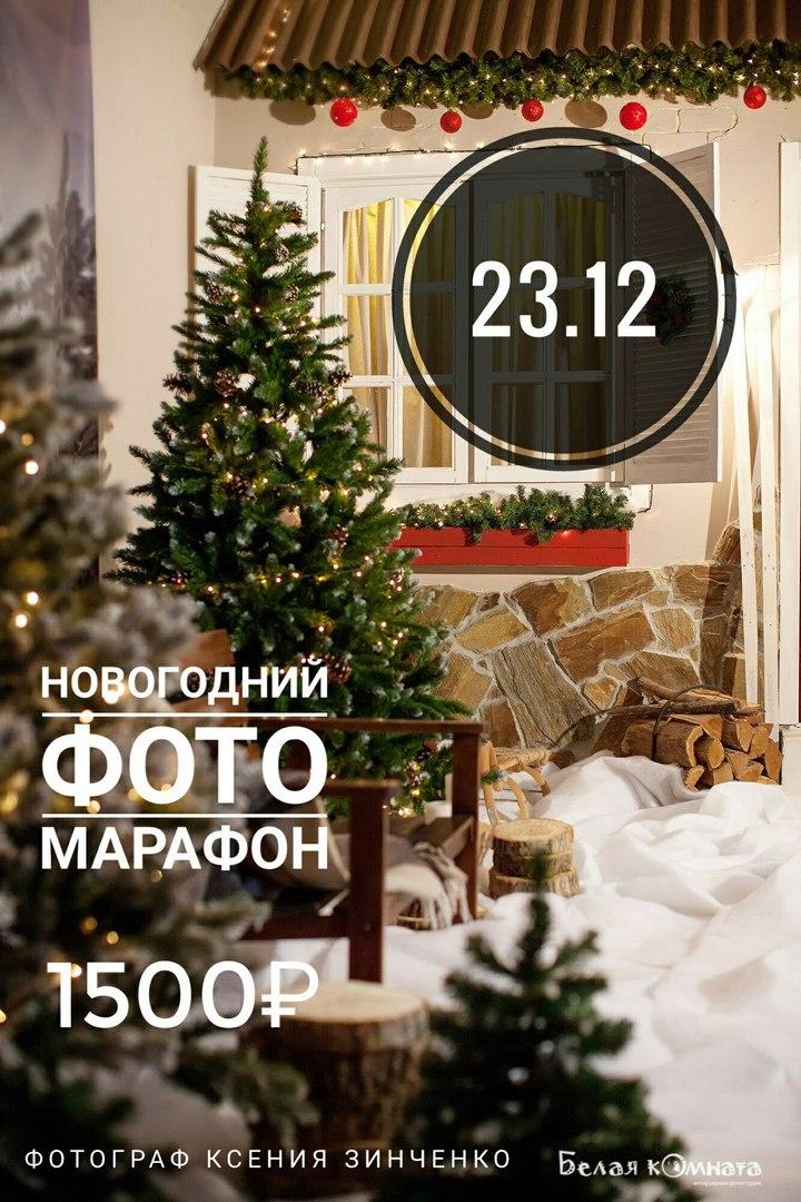 Афиша Самара НОВОГОДНИЙ ФОТО МАРАФОН / САМАРА 23.12