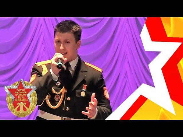 вице-сержант Артур МАКАРЕВИЧ - Пропавшим без вести (21-й фестиваль армейской песни ЗВЕЗДА 2018 год