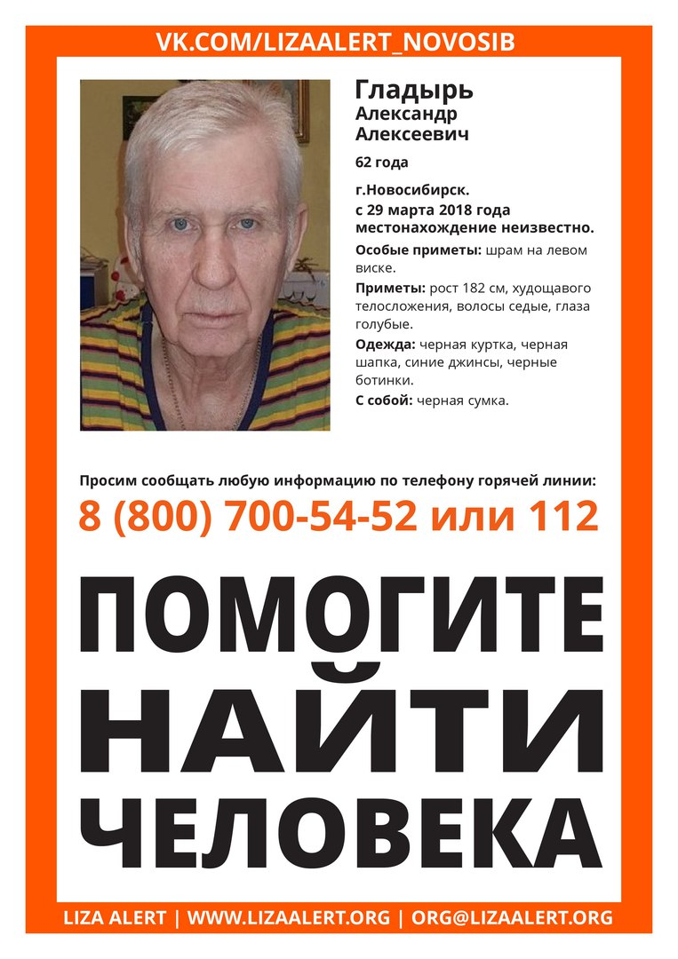 В Новосибирске разыскивают 62-летнго мужчину с черной сумкой