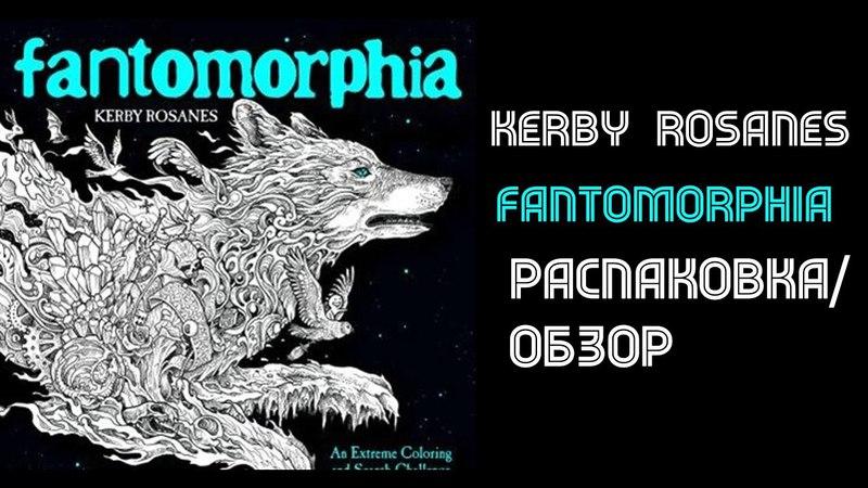 Fantomorphia Kerby Rosanes/ Распаковка и обзор