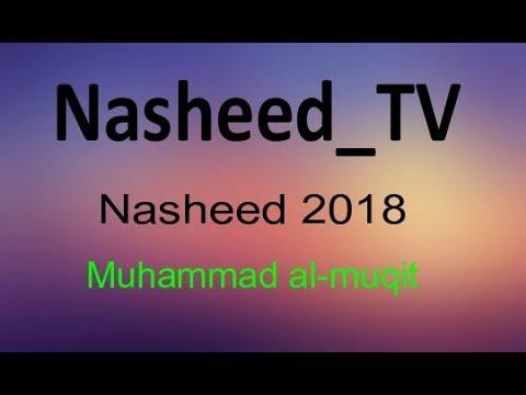 Самый красивый нашид 2018 Мuhammad al-muqit
