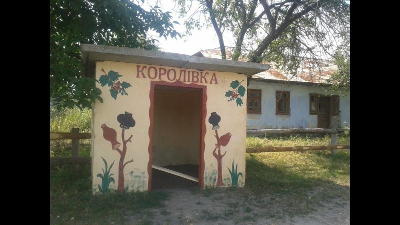 с.Королівка Бродівського р-н, Львівської обл