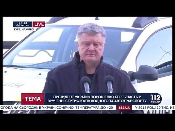 Порошенко передал Нацполиции 102 новых автомобиля и 10 катеров, 04.04.2018
