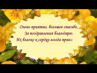 Spasibo_Bolshoe__Za_Pozdravleniya!.mp4