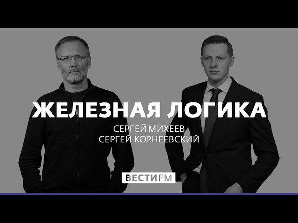 Коктейль Дюшес Родченков пошел на попятную * Железная логика с Сергеем Михеевым 27 04 18