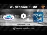 «Торос» Нефтекамск - «ХК Рязань» Рязань
