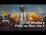 [20:00] Играем в PUBG на Xbox One X