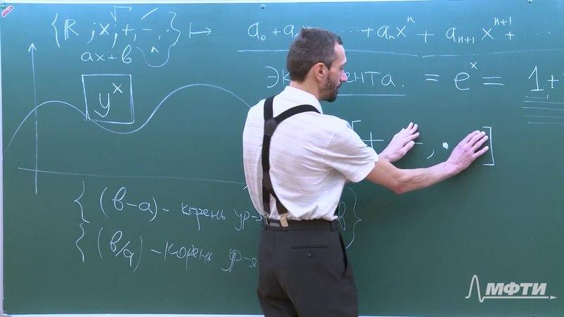 Математический анализ Алексей Савватеев и Александр Тонис Лекция 8 1 Экспонента алгебраический подход