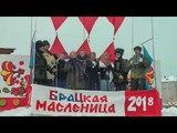 БраЦкая Масленица 2018. Ансамбль казачьей песни