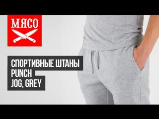 Спортивные штаны Punch - Jog, Grey. Обзор