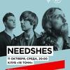 NEEDSHES 11 октября 16 Тонн 20:00