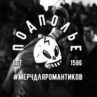 Логотип ПОДПОЛЬЕ