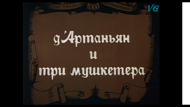 Д'артаньян и три мушкетера - 3 серия