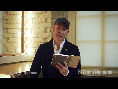 Евгений Миронов «Вторая жизнь»