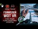 [WoT Fan - развлечение и обучение от танкистов World of Tanks] Геймплей WoT VR и все акции к дню защитника отечества - Танконово