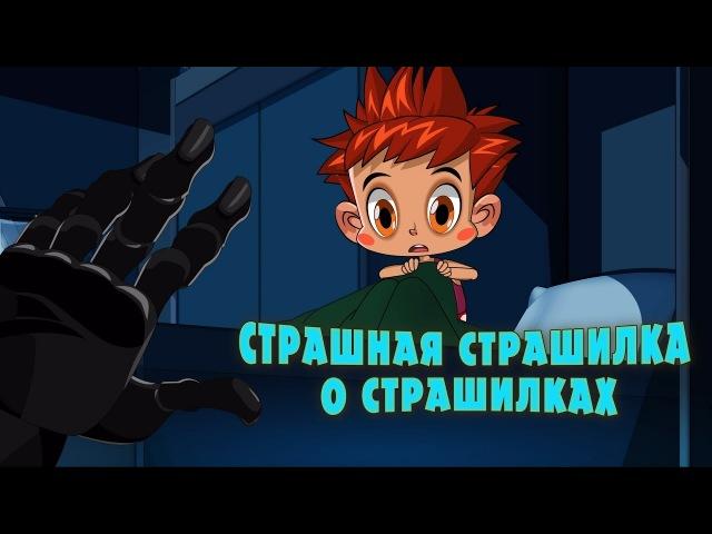 Машкины страшилки • 1 сезон • Страшая страшилка о страшилках - Эпизод 18