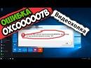 Как исправить ошибку 0xc000007b в Windows 10