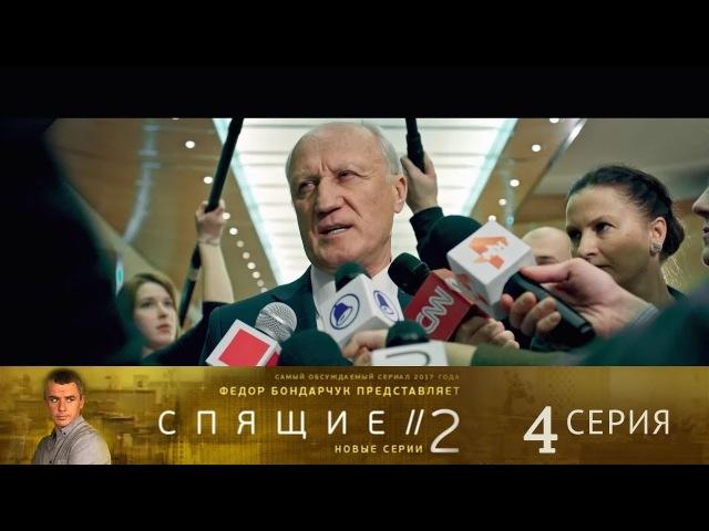 Спящие - 2 сезон. 4 серия. 2018