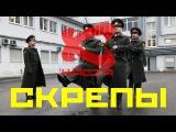 Хор Русской Армии - Скрепы (Каста)