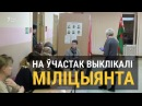 Кандыдата ў дэпутаты выгналі з участка за сэлфі < РадыёСвабода>
