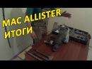 Перфоратор MACALLISTER MERCH 1500 MX SDS-MAX Обзор и тест. Часть 3. Дмитрий Павлов.
