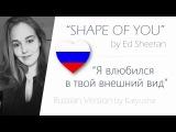 SHAPE OF YOU (RUSSIAN VERSION) Ed Sheeran - Katyusha Cover