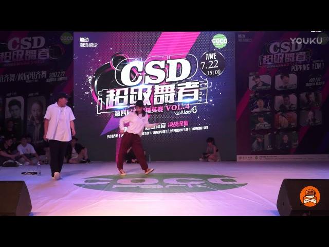RINGO WINBEE VS LOUIS WIN final Popping 1 on 1 CSD超级舞者 Vol 4