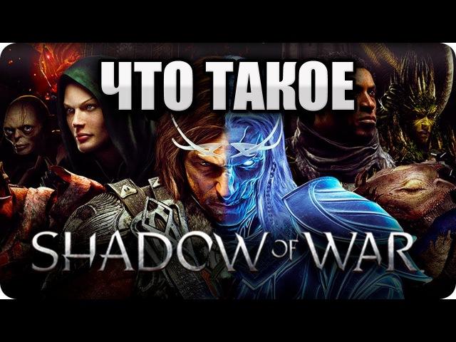 Что такое Middle Earth: Shadow of War? Обзор от Стикса: платить или нет?