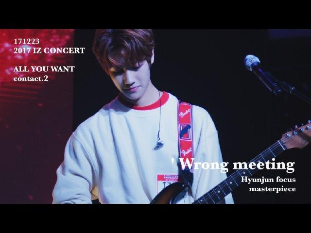 171223 아이즈 콘서트 '' 잘못된 만남 ( 현준 focus )