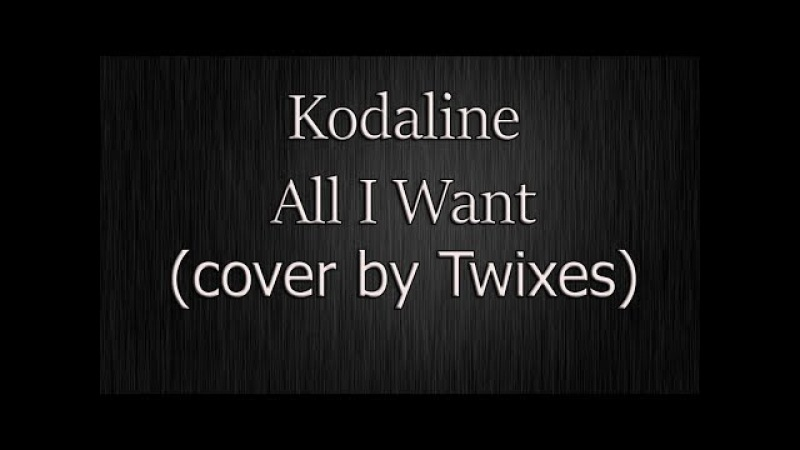 Kodaline - All I Want(cover by Twixes)прямой эфир